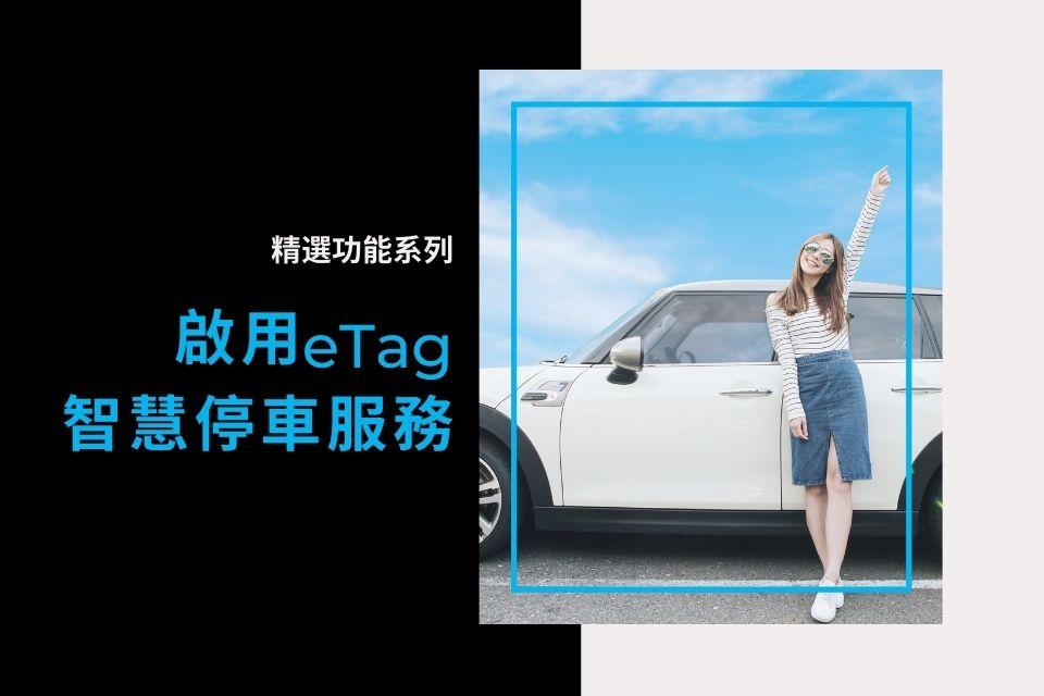 啟用eTag智慧停車服務