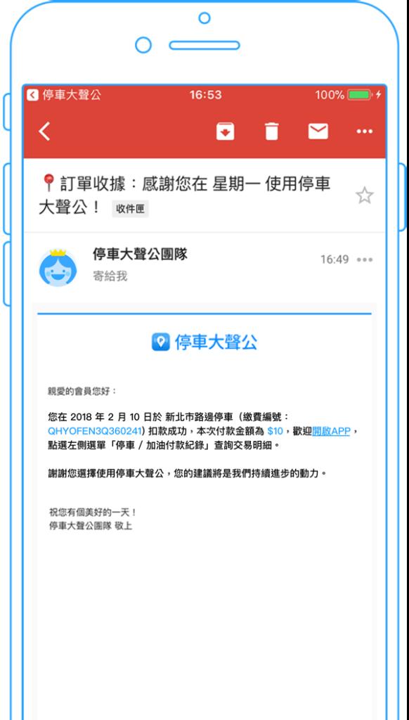 Email 開立通知繳費成功訊息