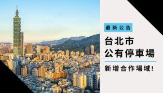 台北市更多公有停車場上線 !